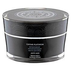 Маска Natura Siberica Caviar