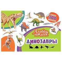 РОСМЭН Альбом наклеек Динозавры