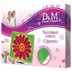 D&M Набор для вышивания коврика