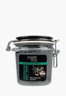 Маска для тела Organic Shop