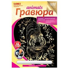 Гравюра LORI Animals. Амурский