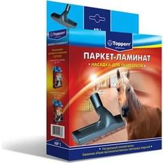 Насадка для пылесоса Topperr NP1 паркет-ламинат 32-35 мм.