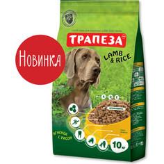 Сухой корм Трапеза Lamb & Rice ягненок с рисом для взрослых собак 10 кг (201003075)