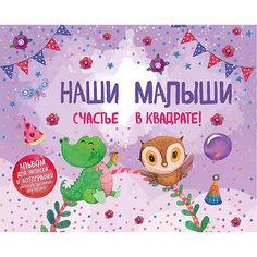 Наши малыши: счастье в квадрате! Альбом для записей и фотографий близнецов, двойняшек или погодок (фиолетовый Эксмо