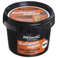 Organic Shop шампунь густой