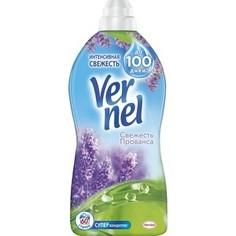 Кондиционер для белья Vernel концентрат свежесть прованса 1,82 л