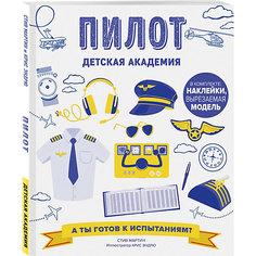 """Познавательная книга """"Пилот"""", С. Мартин Эксмо"""