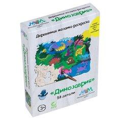 Пазл МУМ раскраска Динозаврия