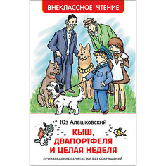 """Повесть """"Внеклассное чтение"""" Кыш, Два портфеля и целая неделя, Ю. Алешковский Росмэн"""