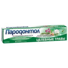 Зубная паста Пародонтол