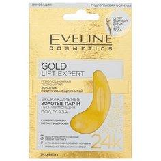Eveline Cosmetics Золотые патчи