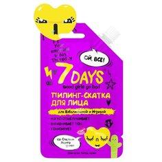 7 DAYS пилинг для лица Для