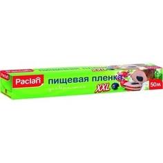 Пленка пищевая Paclan XXL 500х29 см в коробке