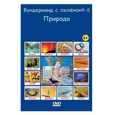 ДВД Вундеркинд с пеленок-5. Природа