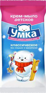 Умка Крем-мыло детское классическое без отдушек 80 г