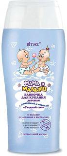 """Витэкс Ванночка для купания детская с ромашкой и чередой """"Мама и Малыш. Сладкий сон"""", 300 мл Viteks"""