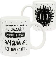 """Кружка Kawaii Factory """"Чай все понимает"""", цвет: черный, белый, 300 мл"""