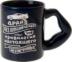 """Кружка Polystar Collection """"Настоящий мужчина"""", L0420035, белый, черный, 330 мл"""
