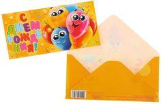 """Конверт для денег Дарите счастье """"С Днем Рождения! Праздничные шары"""", 8 х 16,5 см"""