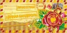"""Конверт для денег ЛиС """"Ценная бандероль"""", с фольгой. ФК-031"""