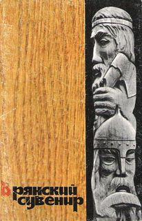 Брянский сувенир (набор из 15 открыток) Планета