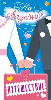 Подарочная упаковка ЛиС Конверт для денег с глиттером 165х80мм, На свадебное путешествие, Картон