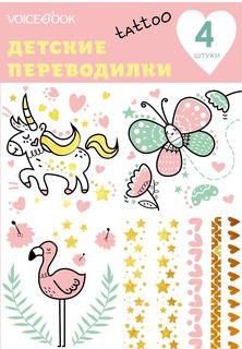 Переводное тату VoiceBook Татуировка переводилка: Фламинго и Единорог, 10