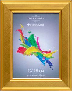 "Фоторамка ""Tabula Rossa"", цвет: золото, 13 х 18 см. ТР 5563"