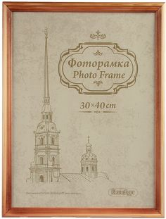 """Фоторамка, 3362466, 30 х 40 см ООО """"Виджипро"""""""