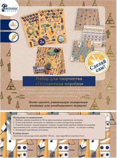 Сувенирный набор для творчества Magic Home Подарочная коробочка, 79885, желтый, 14,5 х 19 х 0,7 см