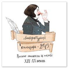 Календарь Dressing Литературные сувениры, 14