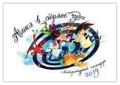 Календарь Dressing Литературные сувениры, 8