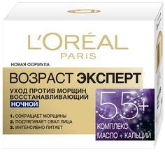 """LOreal Paris Ночной антивозрастной крем """"Возраст эксперт 55+"""" против морщин, восстанавливающий, 50 мл"""