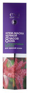 Eva esthetic Крем-маска 8 часов сна ночной для зрелой кожи с амарантовым маслом, 40 мл