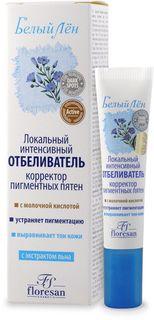 Floresan Белый лен Локальный отбеливатель-корректор пигментных пятен, 15 мл