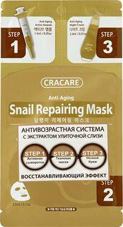 Cracare Регенерирующая маска с экстрактом слизи улитки 3 шага