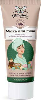 """Штучка, та еще… Маска для лица """"Розовая глина и эфирное масло чайной розы"""" 75 мл"""