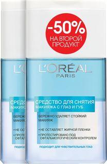 LOreal Paris Средство для снятия макияжа с глаз и губ, 125мл, 2 шт Скидка 50% на второй продукт