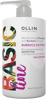 Ollin Восстанавливающий шампунь с экстрактом репейника Basic Line Reconstructing Shampoo 750 мл