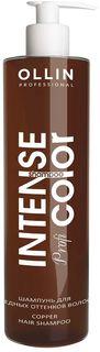 Ollin Шампунь для медных оттенков волос Intense Profi Color Copper Hair Shampoo 250 мл