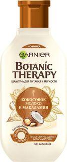 """Garnier Шампунь """"Botanic Therapy. Кокосовое молоко и макадамия"""", для питания и мягкости, 250 мл"""