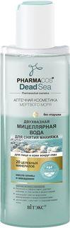 Мицеллярная вода для снятия макияжа Витэкс Pharmacos Dead Sea, двухфазная, для лица и кожи вокруг глаз, 150 мл Viteks