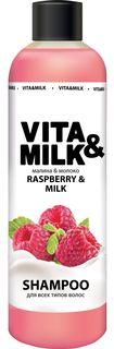 Шампунь для волос Vita&Milk Малина и молоко, 545