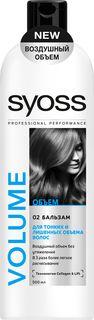 """Syoss Бальзам """"Volume Lift"""", для тонких, ослабленных волос, 500 мл"""