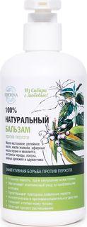"""Siberina Бальзам для волос """"Против перхоти"""", 250 мл"""