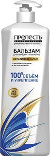 Прелесть Professional Бальзам-ополаскиватель для волос Кератинотерапия Expert Collection для любого типа волос, 400 мл