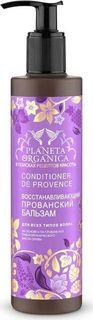 Planeta Organica Бальзам Прованский восстанавливающий для всех типов волос, 280 мл
