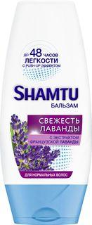 """Shamtu Бальзам для волос """"Cвежесть лаванды с экстрактом французской лаванды"""", новый дизайн, 200 мл"""