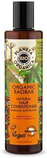 Бальзам для волос Planeta Organica Organic Baobab, натуральный, 280 мл