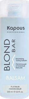 Питательный оттеночный бальзам для волос Kapous Professional Blond Bar, для оттенков блонд, платиновый, 200 мл